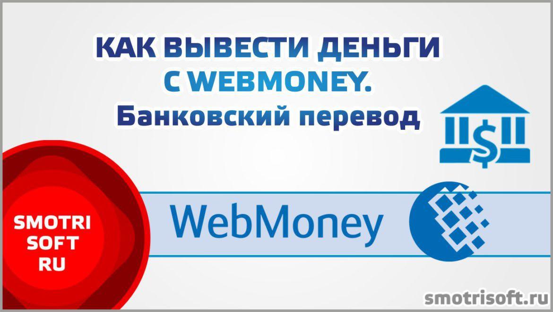 Как вывести деньги с webmoney. Банковский перевод