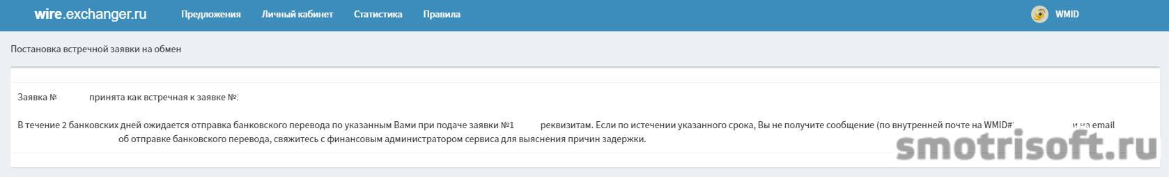 kak-vyvesti-dengi-s-webmoney-bankovskiy-per