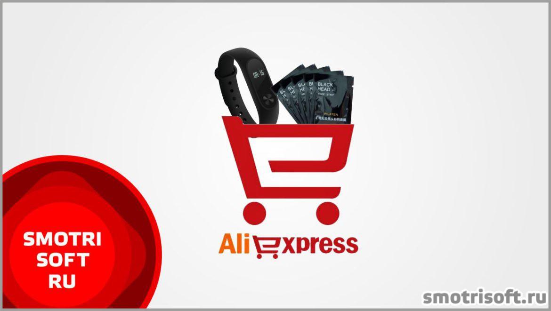 Итоги распродажи на Алиэкспресс