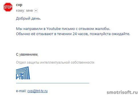 kak-snyat-strayk-po-avtorskomu-pravu-12