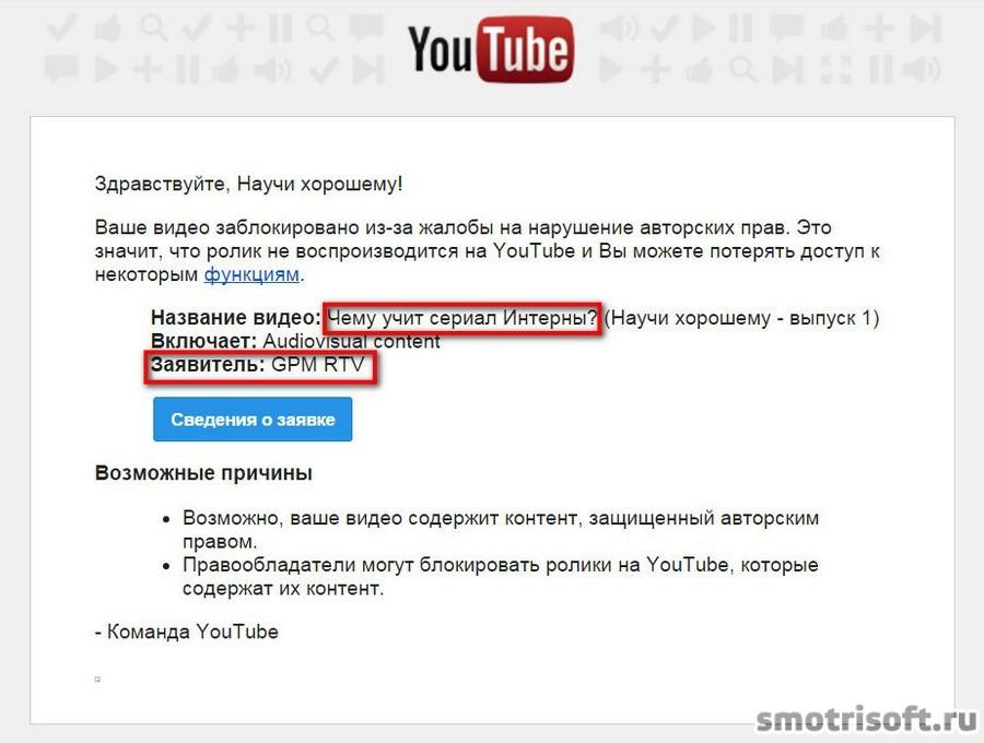 kak-snyat-strayk-po-avtorskomu-pravu-17