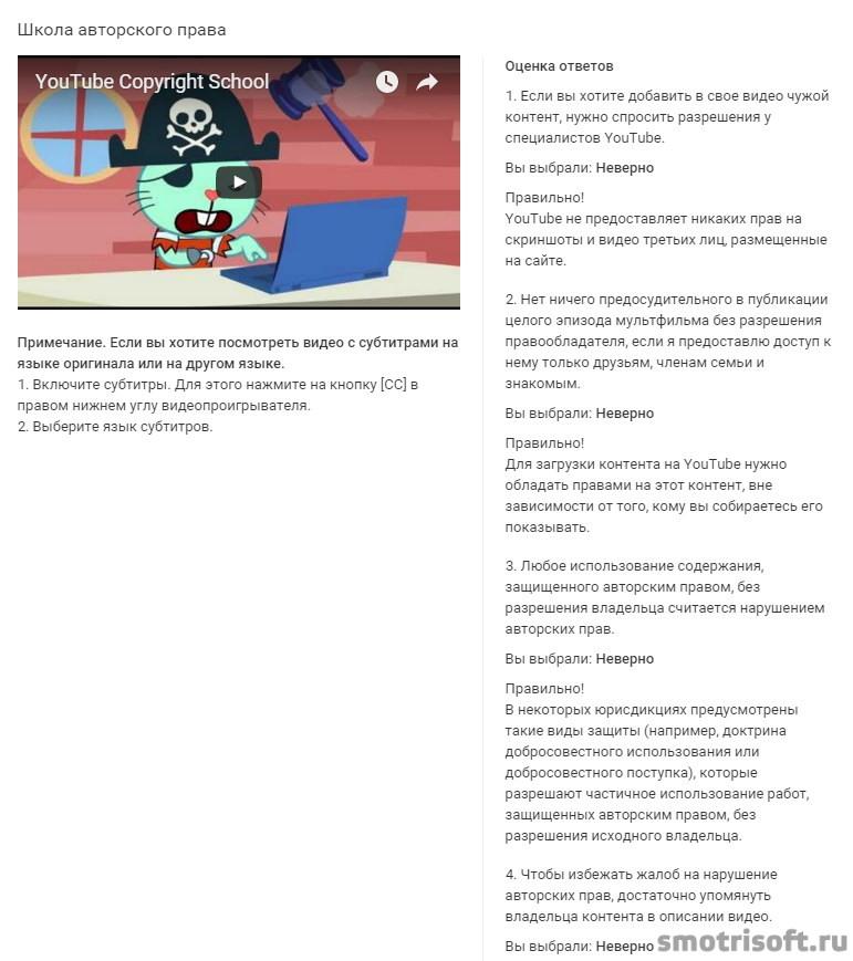 kak-snyat-strayk-po-avtorskomu-pravu-2