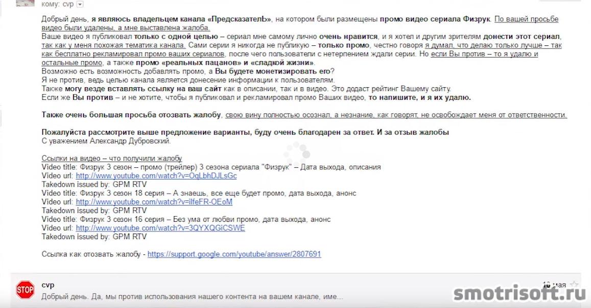 kak-snyat-strayk-po-avtorskomu-pravu-20