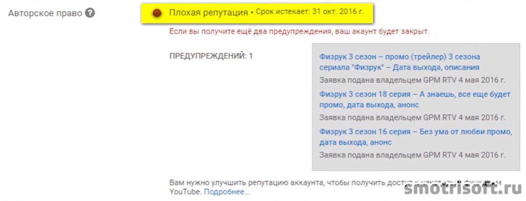 kak-snyat-strayk-po-avtorskomu-pravu-21