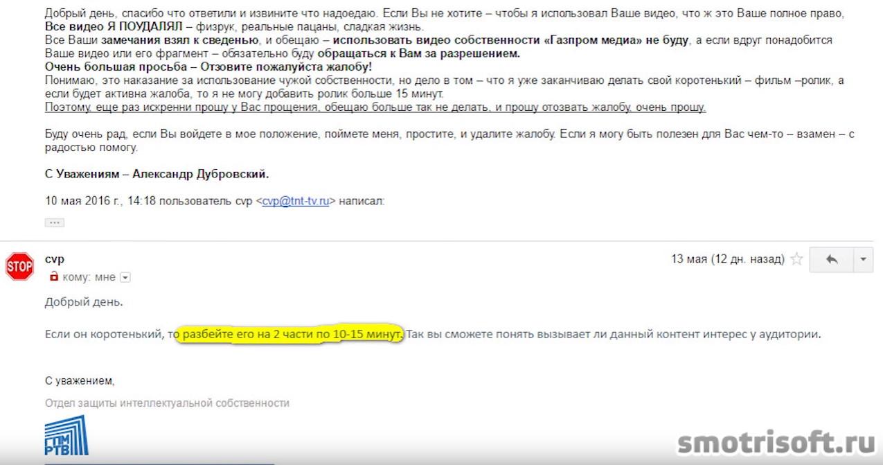 kak-snyat-strayk-po-avtorskomu-pravu-22