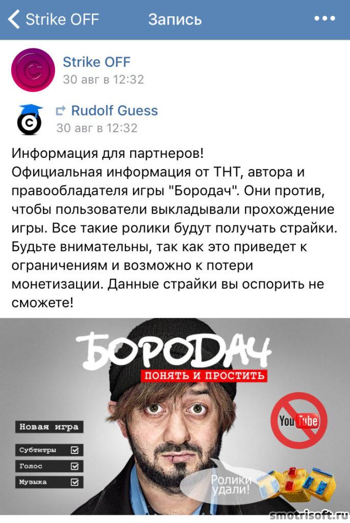 kak-snyat-strayk-po-avtorskomu-pravu-25