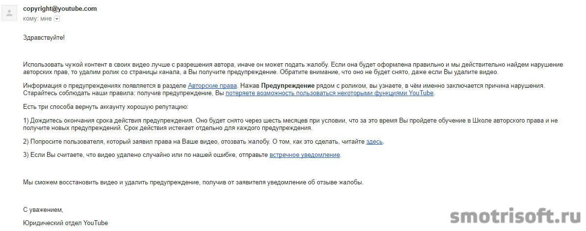kak-snyat-strayk-po-avtorskomu-pravu-27