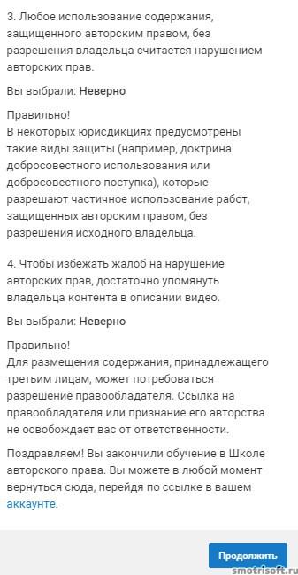 kak-snyat-strayk-po-avtorskomu-pravu-3