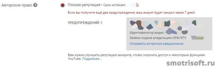 kak-snyat-strayk-po-avtorskomu-pravu-4
