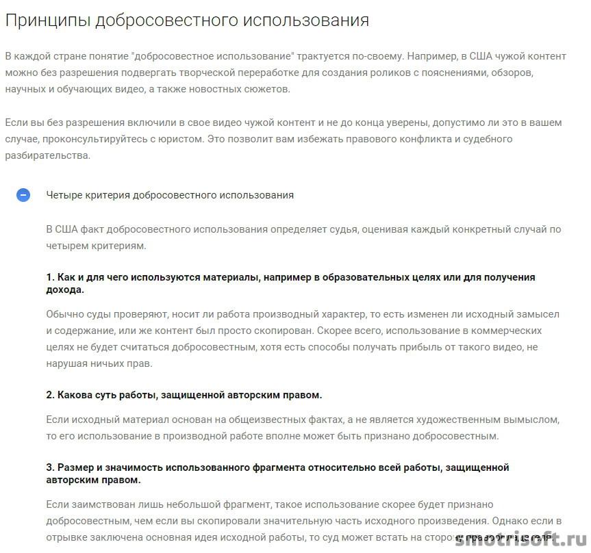 kak-snyat-strayk-po-avtorskomu-pravu-8
