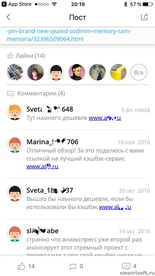 kak-zablokirovat-spam-v-itao-1