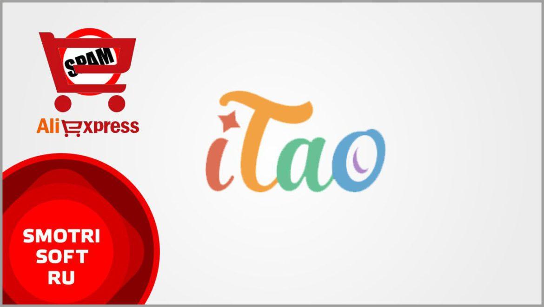 Как заблокировать спам в iTao