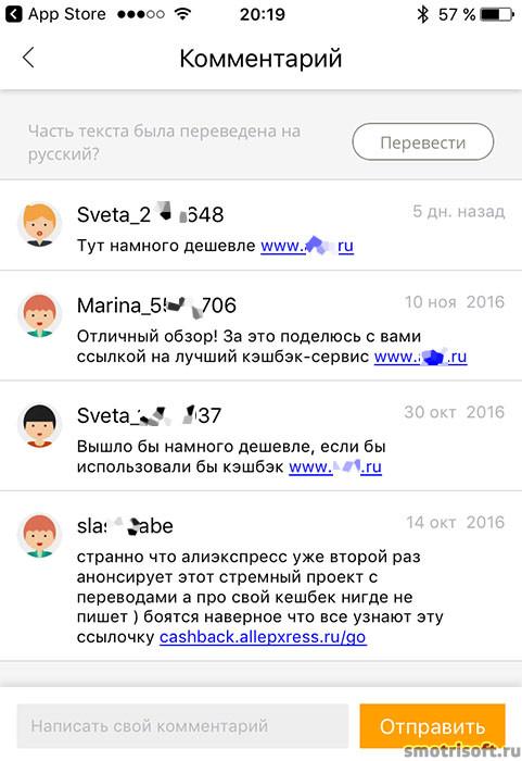 kak-zablokirovat-spam-v-itao-2