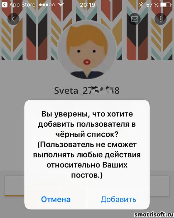 kak-zablokirovat-spam-v-itao-5