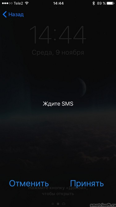 ios-10-spam-ot-tele2-s-simkarty-11