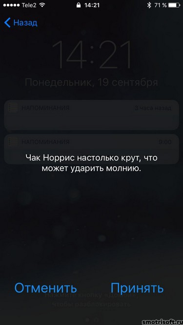 ios-10-spam-ot-tele2-s-simkarty-2