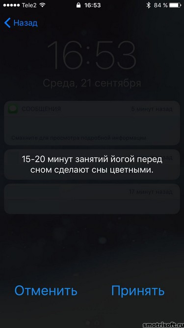 ios-10-spam-ot-tele2-s-simkarty-5