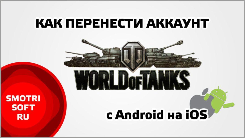 Как перенести аккаунт World of tanks с Android на iOS