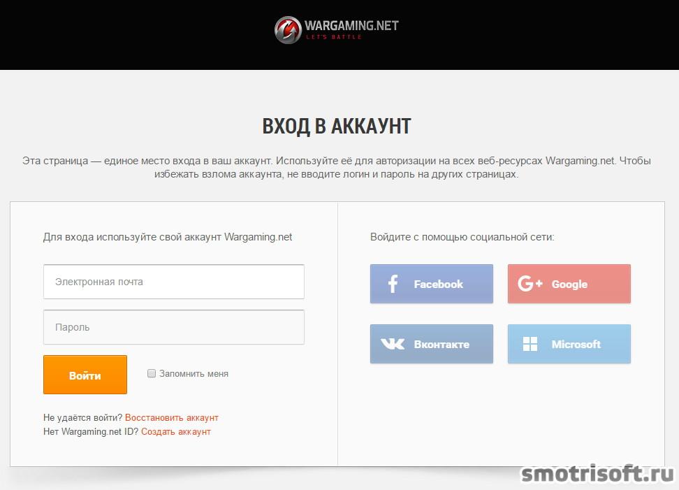 Как перенести аккаунт World of tanks с Android на ios Smotrisoft