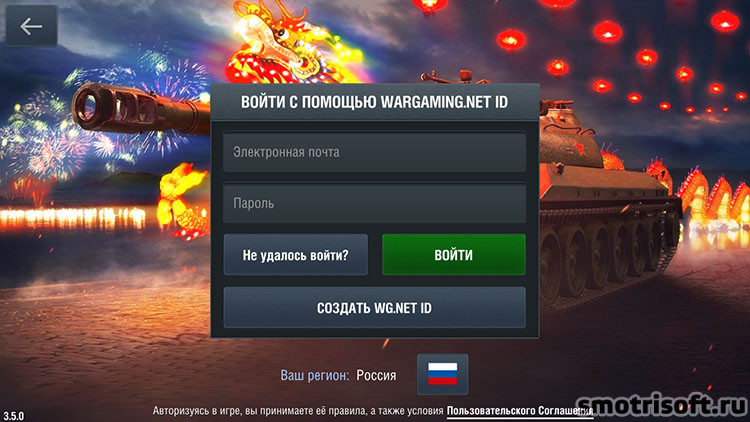 Куда вставлять инвайт код в world of tanks