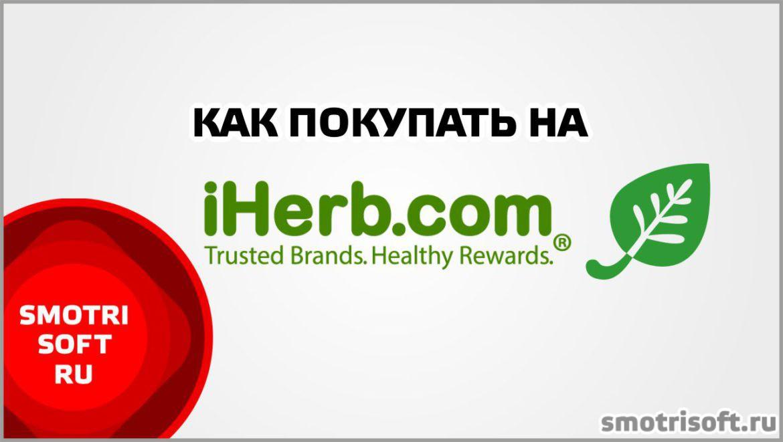 Как покупать на iHerb