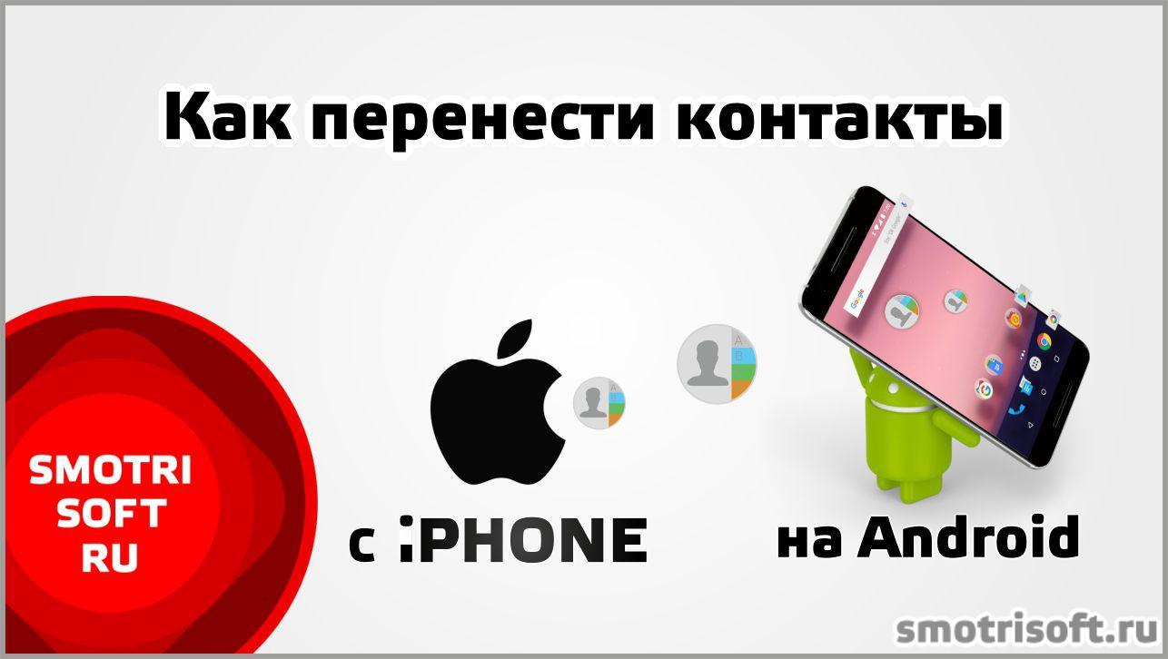 Как Перенести Контакты С Iphone Android