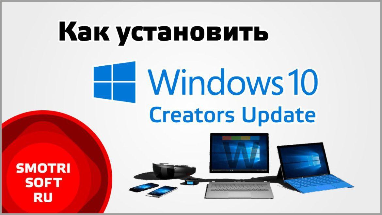 Как установить Windows Creators Update