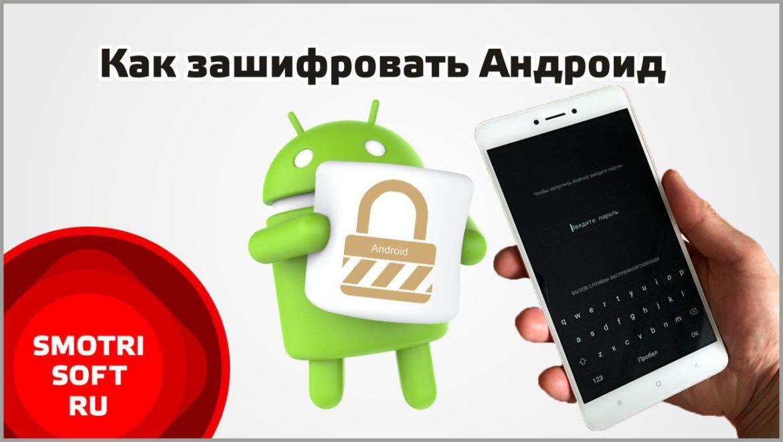 Как зашифровать Андроид
