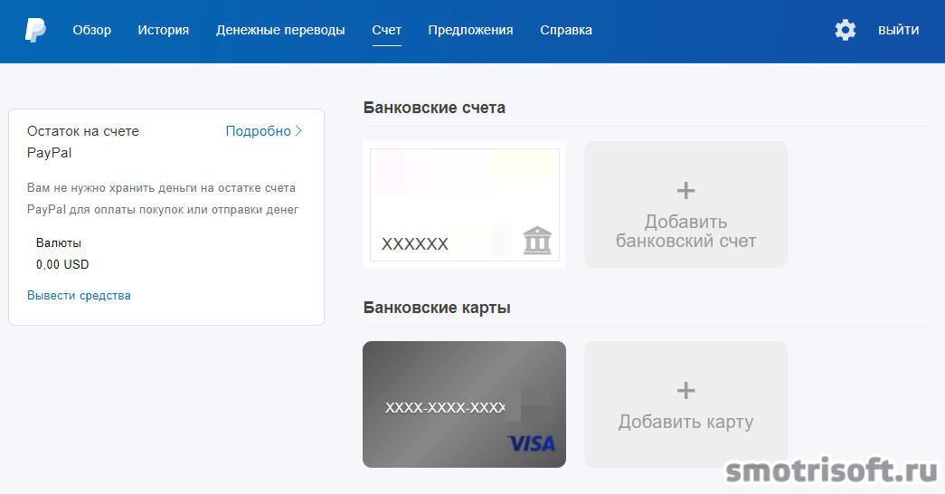 Привяжите Вашу банковскую карту