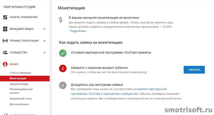 партнерская программа youtube личный кабинет