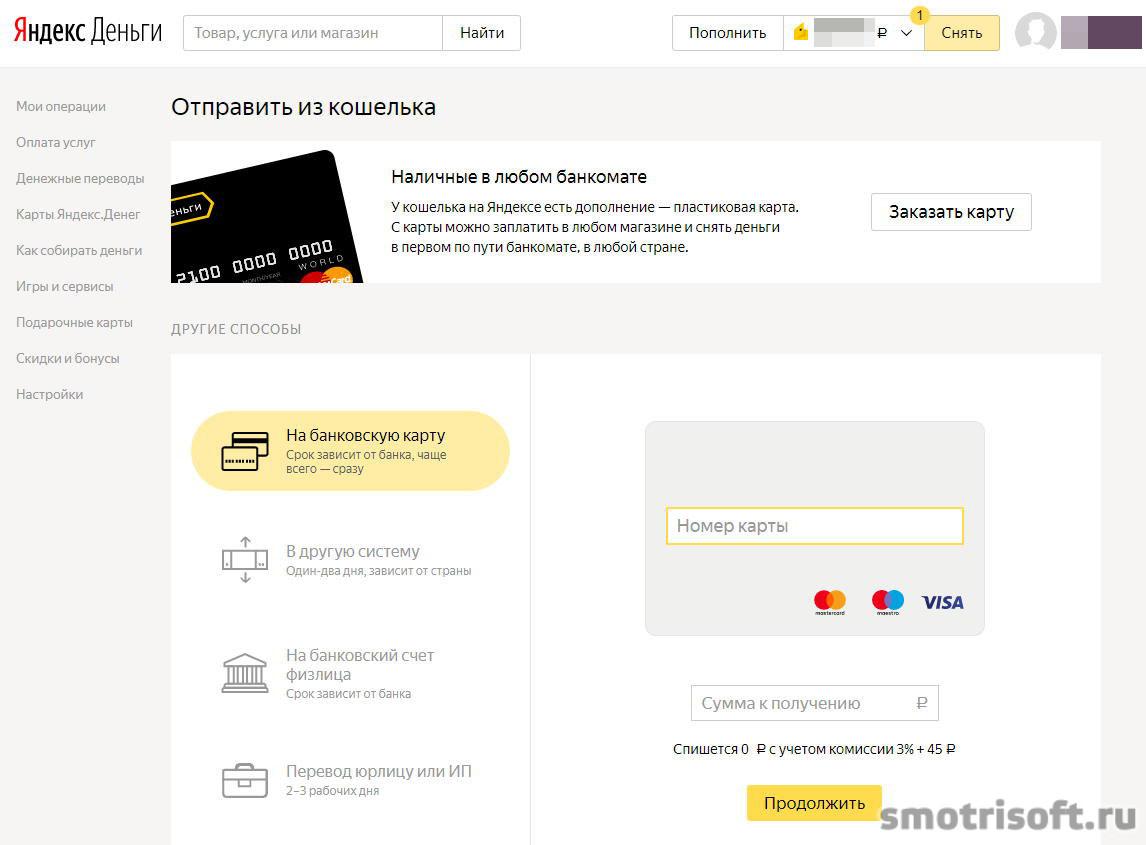 Услуги Сбербанка России - sbankincom