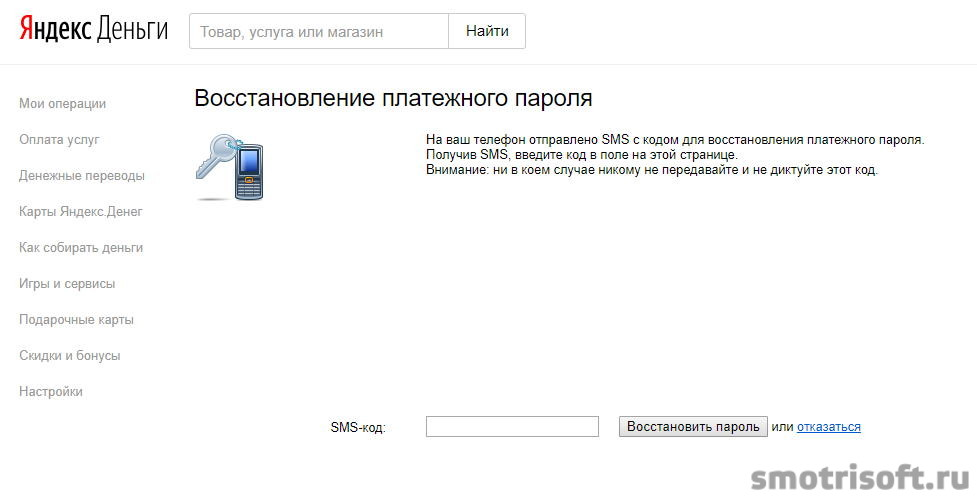 What is a payment password in Yandex.Money Yandex.Money: restore the payment password