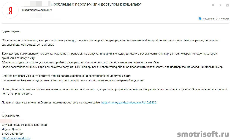 Перевод денег с Webmoney на яндекс деньги - YouTube
