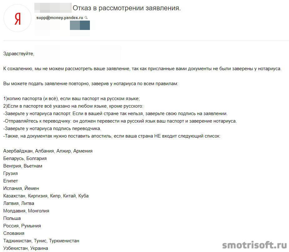 Как перевести деньги на WebMoney с ЯндексДенег без