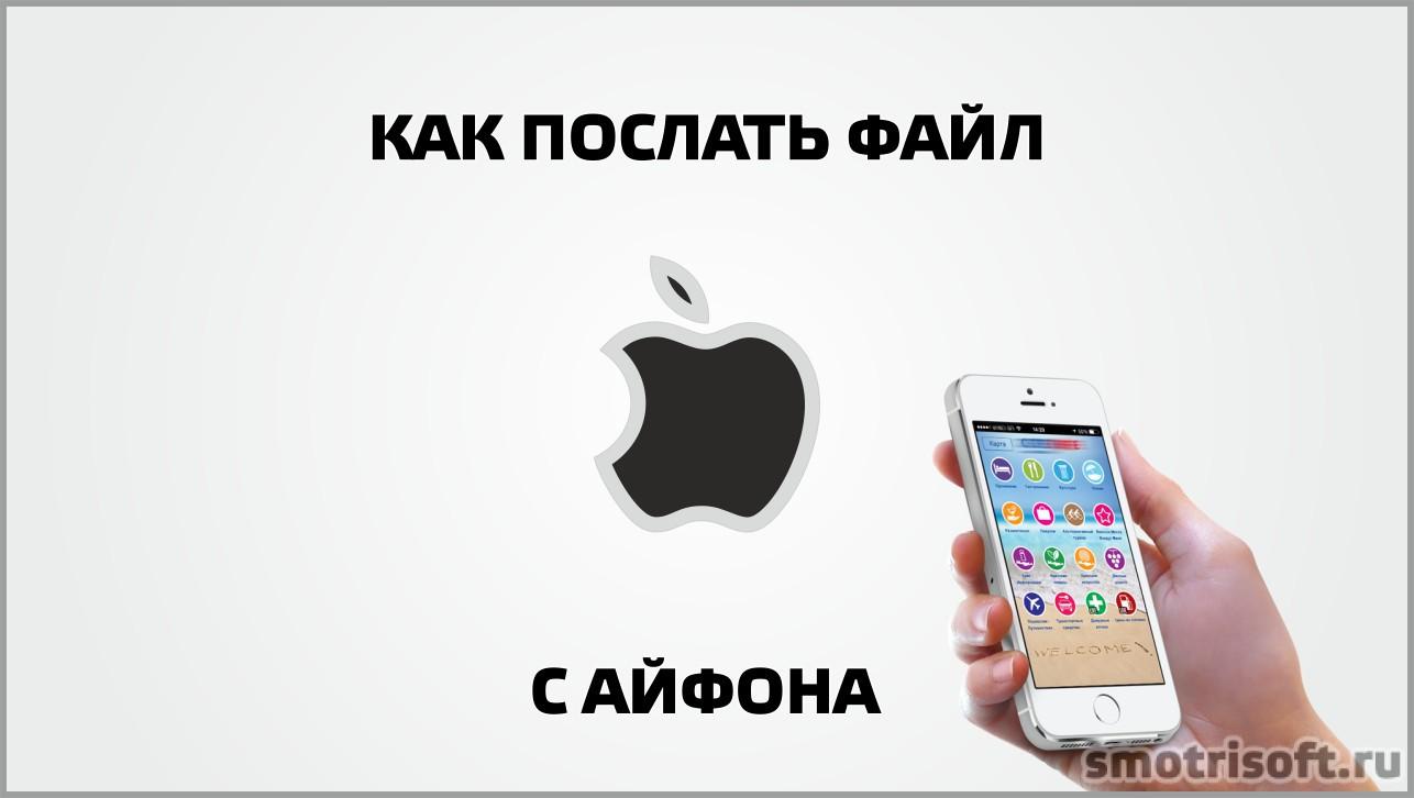 коронок сравнительно как послать картинку с айфона на телефон свойство