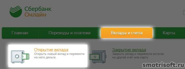 Изображение - Зарабатываем на вкладах в сбербанке Kak-zarabotat-na-vkladakh-v-Sberbanke-2-1