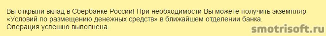 Изображение - Зарабатываем на вкладах в сбербанке Kak-zarabotat-na-vkladakh-v-Sberbanke-2-7